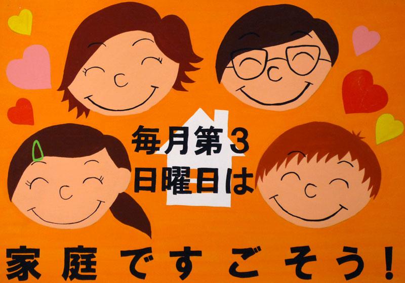 家庭ですごそう」日立市助川 ... : 小学生 単位 : 小学生